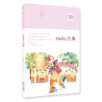 """全新正版 《Hello,三角》(""""Hello,中山""""手绘漫画系列) 苏嘉威 文,萧少敏 绘 9787218128924"""