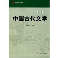 中国古代文学(第三版)