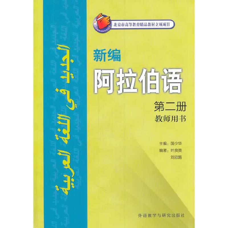 新编阿拉伯语(2)(教师用书)