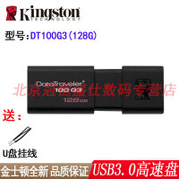 【送挂绳】金士顿 DT100G3 128G 优盘 USB3.0高速 DT 100 G3 128GB 滑盖设计U盘
