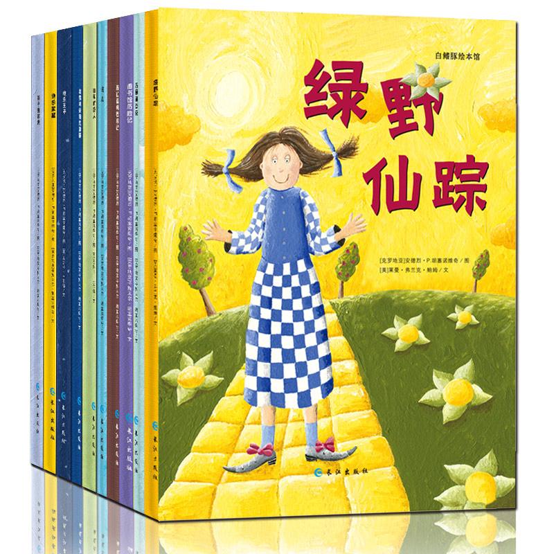 全套10册少儿双语故事书*绘本馆快乐王子/绿野仙踪/奇幻森林历险记6-7-10岁儿童绘本外国原创手绘本中英文对照故事畅销书