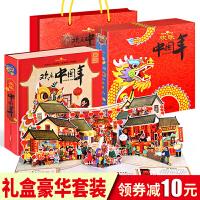 【礼盒装】欢乐中国年立体书 过年啦我们的新年同类型儿童新年绘本故事书 幼儿3d立体书0-3-6岁 关于春节的图书4-1