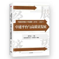 中国经济增长十年展望(2018-2027) 中速平台与高质量发展 编者:刘世锦 著 刘世锦 编 经济理论经管、励志 新