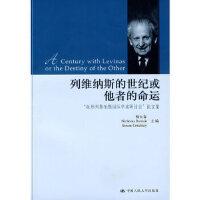 """列维纳斯的世纪或他者的命运――""""杭州列维纳斯国际学术研讨会""""论文集 杨大春 等 9787300095363 中国人民大"""