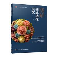 图解韩式裱花技艺(餐饮行业职业技能培训教程) Myra 中国轻工业出版社 9787518420407