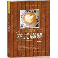 美酒加咖啡系列:浓情蜜意 花式咖啡---- 从一窍不通到登堂入室的咖啡制作全书! 王森 编 9787543686786