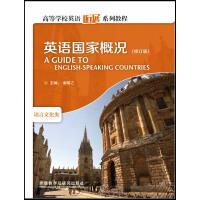 英语国家概况-语言文化类(修订版)(高等学校英语拓展系列教程)