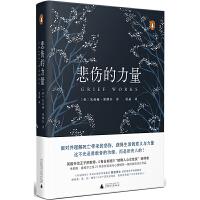 悲伤的力量(非诚勿扰嘉宾黄菡翻译,孟非老师力荐! )