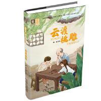 云渡桃雕:至美华夏传承文化成长系列