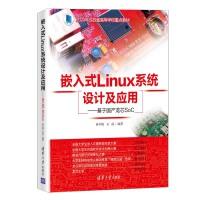 嵌入式Linux系统设计及应用――基于国产龙芯SoC