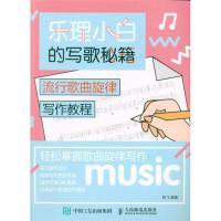 乐理小白的写歌秘籍-流行歌曲旋律写作教程