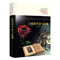 【正版全新直发】自然科学史与玫瑰 [法]雷比瑟(Christian Rebisse) 9787508091686 华夏
