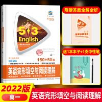 2022版5.3英语 英语完形填空与阅读理解150+50篇高一 高中英语专项训练组合训练完型阅读真题模拟高一年级教辅辅导