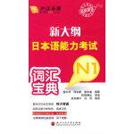 新大纲日本语能力考试词汇宝典N1