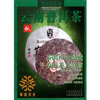 2009云南普洱茶―秋