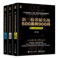 新三板董秘实战600案例900问(上、中、下册合集)(团购,请致电400-106-6666转6)