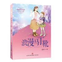 全新正版 和你在一起:浪漫马丁靴 徐玲 济南出版社 9787548825418缘为书来图书专营店