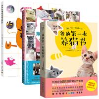 我的本养猫书+狗狗和猫咪用品巧制作+宠物猫常见问题家庭处置及护理养猫手册宠物书籍大全猫书籍猫咪家庭医学大百科