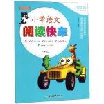 小学语文阅读快车(6上新课标升级版)