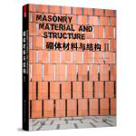 砌体材料与结构2 张大力 江苏科学技术出版社 9787534589119