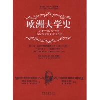 欧洲大学史 第二卷 (瑞士)吕埃格,(比)里德-西蒙斯 分册,贺国庆 9787810971829 河北大学出版社