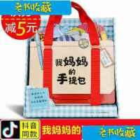 [老书收藏]【礼盒装】我的妈妈的手提包MyMommy'sTote日本益智游?