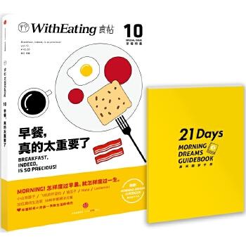 食帖10:早餐,真的太重要了怎样度过早晨,就怎样度过一生! 超人气内容品牌「食帖」的第10本畅销书