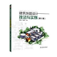 建筑快题设计技法与实例 第2版
