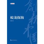 创新中国系列-蛟龙探海