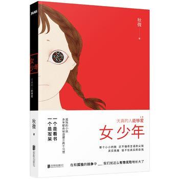 女少年:天真的人能够爱 秋微 9787550282919 北京联合出版公司[爱知图书专营店]