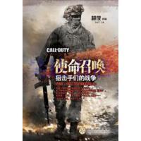 【二手旧书9成新】使命召唤:狙击手们的战争超侠百花文艺出版社