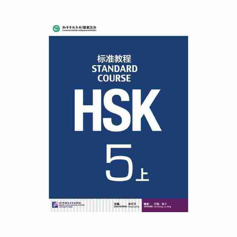 HSK标准教程5(上)(含1MP3)(MPR版) 姜丽萍 9787561940334 北京语言大学出版社
