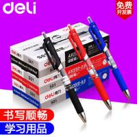 得力中性笔S01 按动水笔黑色碳素签字笔0.5盒装文具办公用品批发