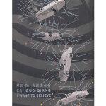 【正版直发】蔡国强:我想要相信 (美)克伦斯(KRENSM,T),孟璐(MUNROE,A),王春辰 978701007
