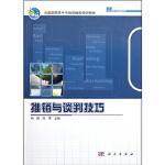 推销与谈判技巧 杨捷,陈瑛 9787030316479 科学出版社