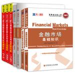天一金融证券从业资格教材 2017官方教材考试用书全套真题库试卷证券市场基本法律法规金融市场基础知识