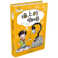 【正版现货】爱的世界 墙上的咖啡 葛冰/著 9787514839913 中国少年儿童出版社