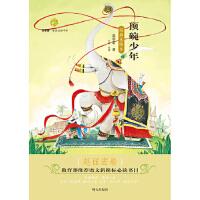【正版直发】百草园 唯美品读书系 顶碗少年(赵丽宏卷) 赵丽宏 9787533288532 明天出版社