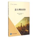 【全新正版】意大利的黄昏 [英] D.H.劳伦斯,傅志强 9787513033541 知识产权出版社