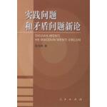 【新书店正品包邮】实践问题和矛盾问题新论 陆剑杰 人民出版社 9787010038643