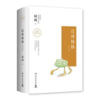 【正版新书直发】还珠格格:第三部琼瑶 ,博集天卷 出品湖南文艺出版社9787540484132