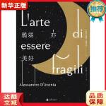 脆弱亦美好 亚历山德罗・达维尼亚(Alessandro D'Avenia) 北京联合出版有限公司97875596243