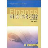 银行会计实务习题集 杨纠苓 9787040118223 高等教育出版社
