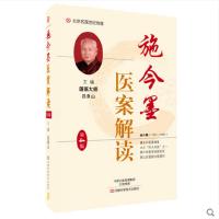 施今墨医案解读 第4版 吕景山主编 河南科学技术出版社9787534989407