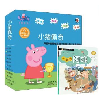 *畅销书籍*小猪佩奇(全10册)9787539763965 赠一半的阿雄 商品定价为原图书与赠品定价之和