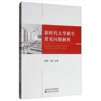 【正版直发】新时代大学新生常见问题解析 韩微 于磊 9787521802986 经济科学出版社