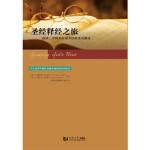 释经之旅:阅读、诠释和应用的实用指南(美)J.斯科特杜瓦尔(J.Scott Duvall),(美)J.丹尼尔海9787