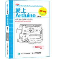 爱上Arduino 第3版[美]Massimo Banzi Michael Shiloh9787115418210人民