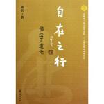 自在之行:佛法正道论陈兵华夏出版社9787508055367
