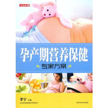 孕产期营养保健专家方案(pdf+txt+epub+azw3+mobi电子书在线阅读下载)